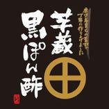 芋蔵自家製『黒ポン酢』【鹿児島県】