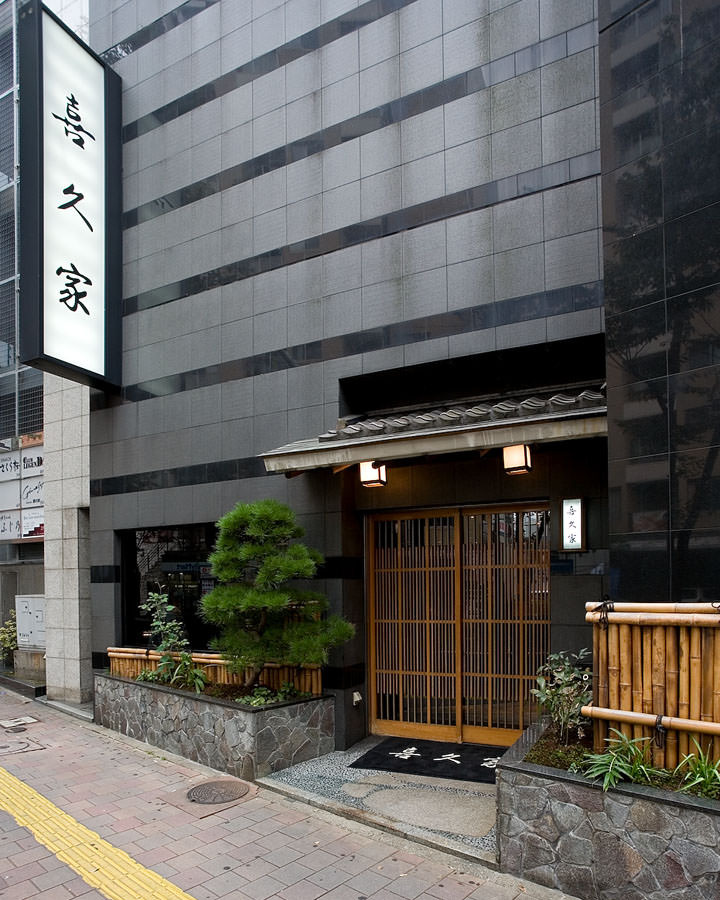 中洲の大通りにそびえる『喜久家』。 お気軽にご来店ください。