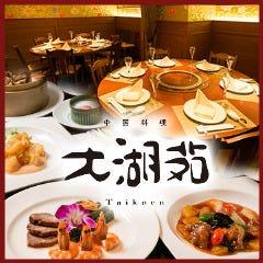 中国料理 大湖苑