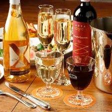 豊富な種類のワインをご用意!