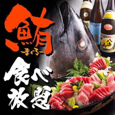 焼鳥とまぐろ食べ放題 全席個室居酒屋 魚三蔵 本郷三丁目店 メニューの画像