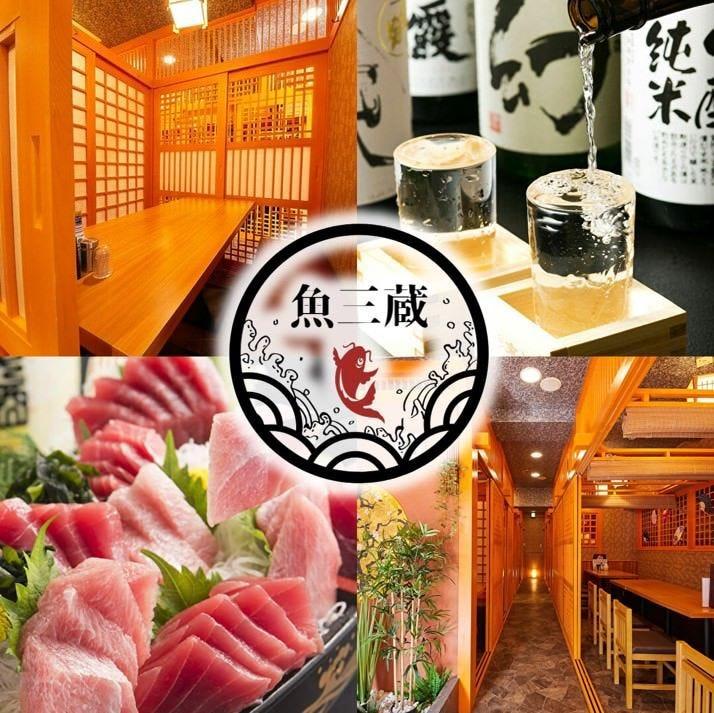 個室居酒屋 まぐろ食べ放題 魚三蔵 本郷三丁目店