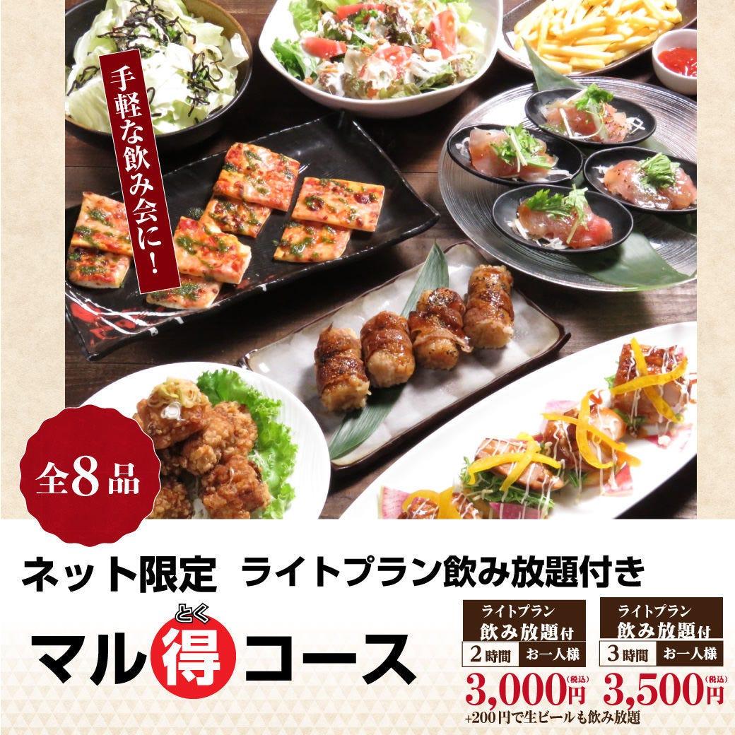 【鍋なし】マル得コース 料理8品2時間[ライトプラン飲放] 3,000円(税込)