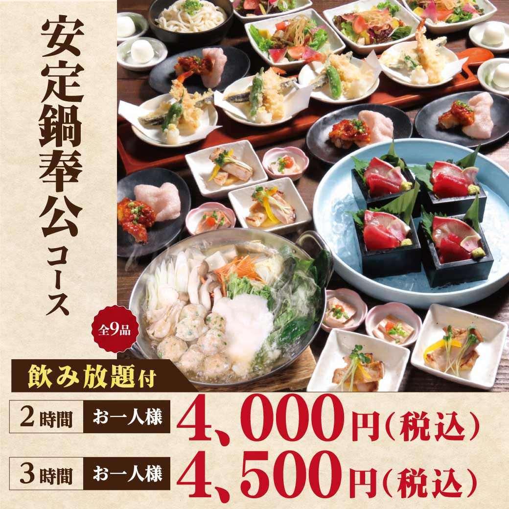 【安心!鍋奉公コース】料理9品+2時間[飲放]4000円(税込)