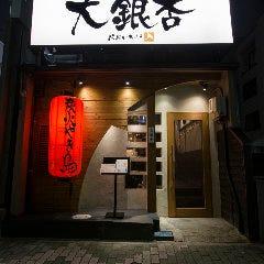 大銀杏 栄店