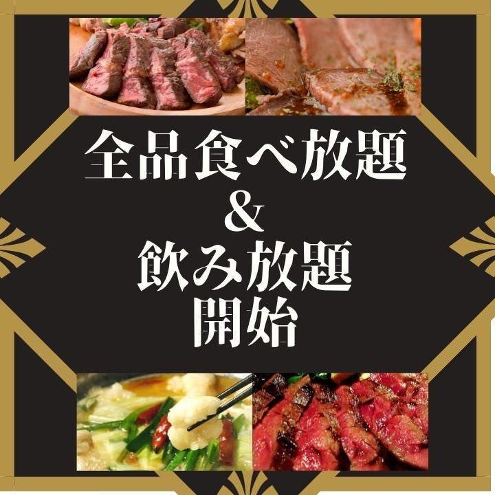 お肉食べ放題の個室バル 華笠〜hanagasa〜