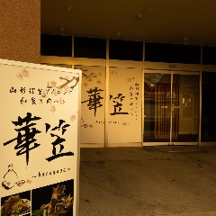 お肉食べ放題の個室バル 華笠~hanagasa~