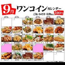 日替わりランチはワンコイン500円~
