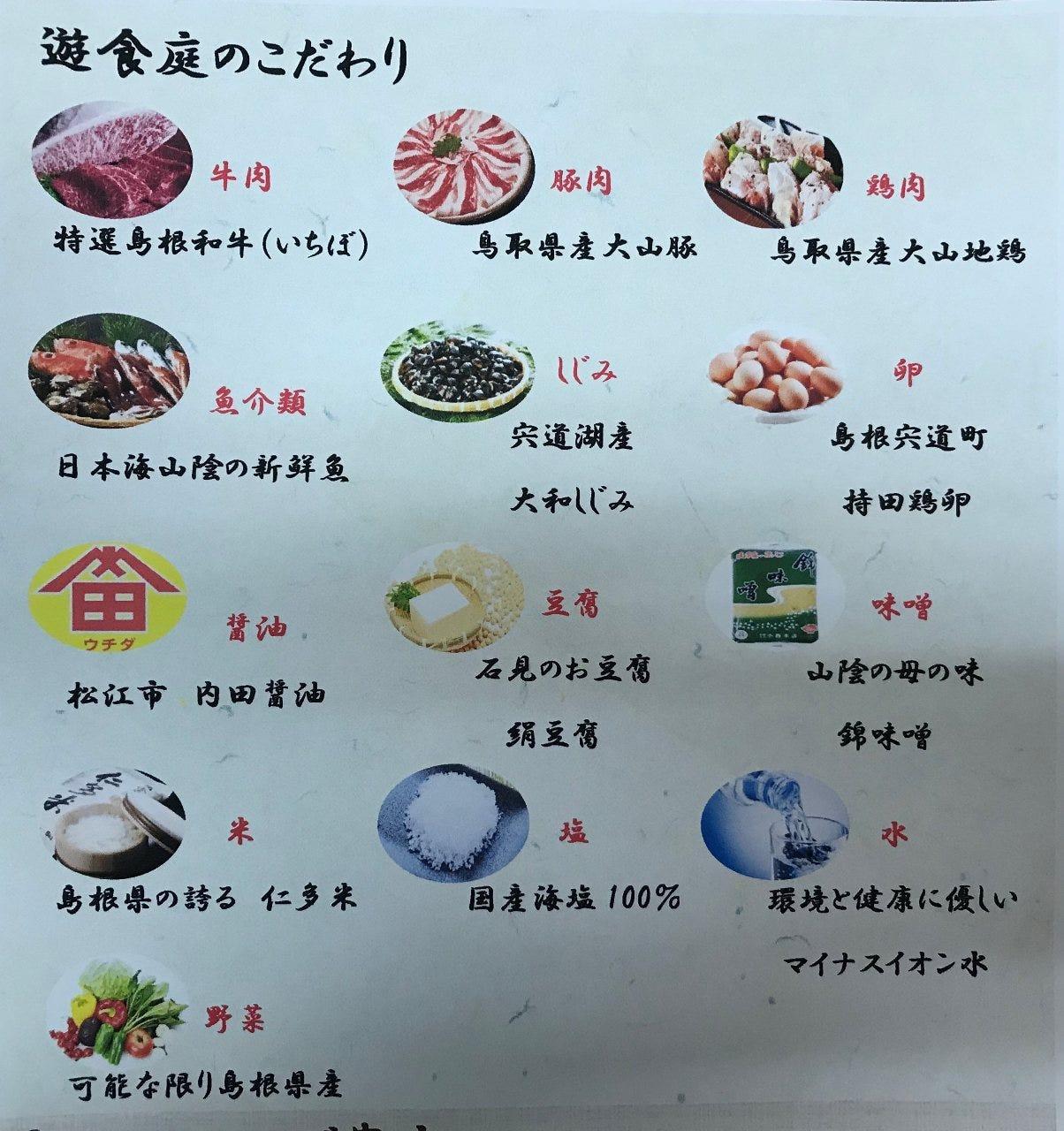"""""""地産地消""""の上質な食材を使用"""