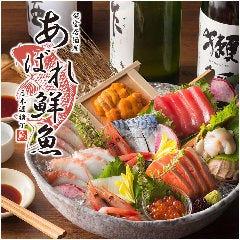 個室居酒屋 あばれ鮮魚 日本酒横丁
