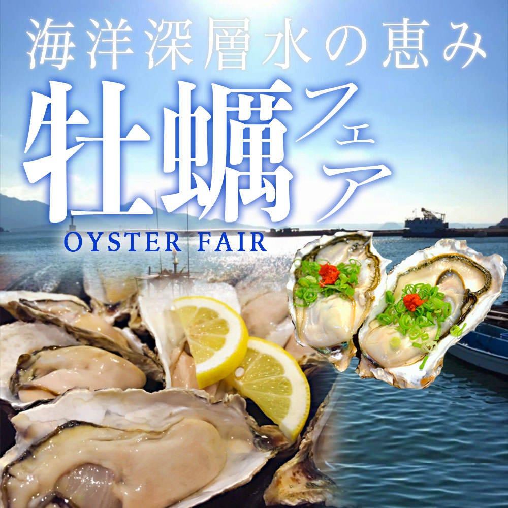 牡蠣フェア開催!580円⇒399円に!