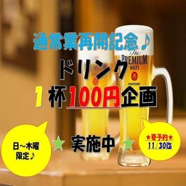 串と煮込みの元祖居酒屋 個室 門限やぶり 熊本光の森店 コースの画像