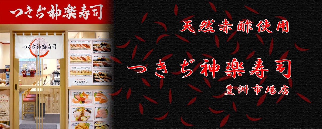 つきぢ神楽寿司・豊洲市場店
