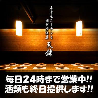 地鶏専門個室居酒屋 天錦 梅田店  メニューの画像