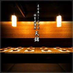 名古屋コーチンと個室居酒屋 天錦 梅田本店