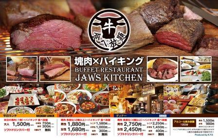 块肉バル×バイキング ジョーズキッチン