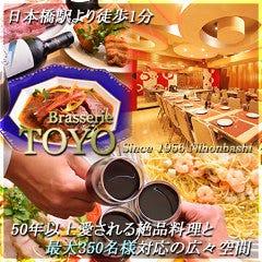 日本橋 Brasserie TOYO(ブラッスリー東洋)