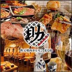 秩父焼肉ホルモン酒場 まる助 東松山駅前店