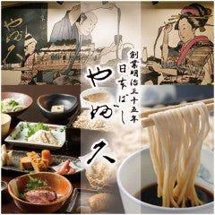 日本ばし やぶ久 「両国江戸NOREN店」