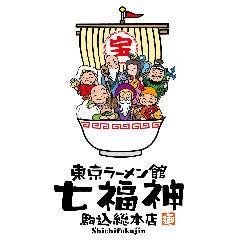 東京ラーメン館 七福神 駒込総本店