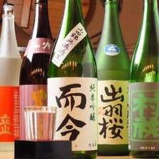 こだわり抜いた全国の日本酒をどうぞ