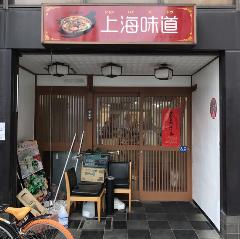 上海 味道