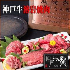 神户牛 溶岩烧肉 たん龙 三宫东店