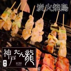 炭火焼鳥 神戸たん龍 三宮東店