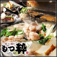 もつ鍋と炭火串焼き もつ粋 JR奈良駅前店