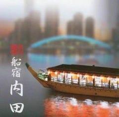 船宿 内田