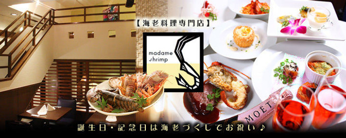 銀座 海老料理&和牛レストラン マダムシュリンプ東京
