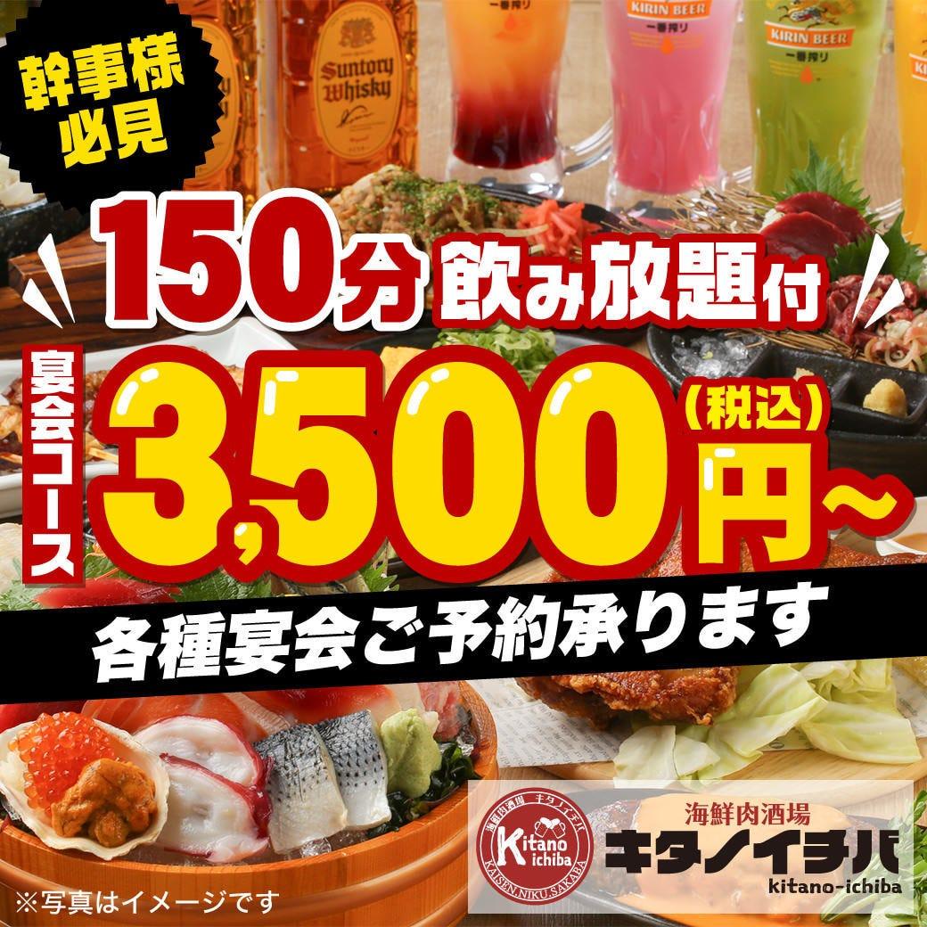 海鮮肉酒場 キタノイチバ 上野毛駅前店