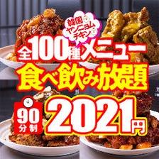 今話題!韓国のヤンニョムチキン&100種類食べ飲み放題90分間2223円♪