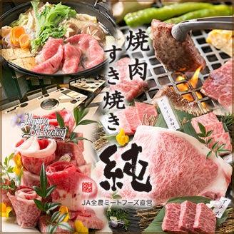 烧肉・すき烧き 纯 大阪福岛店