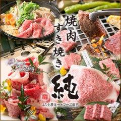 燒肉・すき燒き 純 大阪福島店