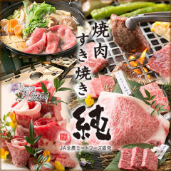 焼肉・すき焼き 純 大阪福島店
