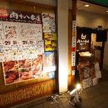 虎ノ門での焼肉宴会に♪