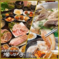 韓国創作料理 燦々亭 本町駅前店