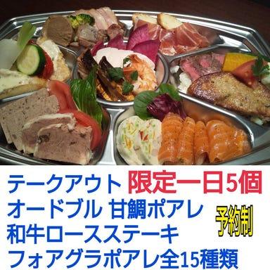 BRASSERIE 菜厨瑠 ‐なちゅーる‐  こだわりの画像