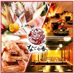 個室居酒屋 東北料理とお酒 北六 川崎駅前店