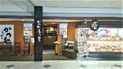 季の屋 イオン姫路リバーシティ店