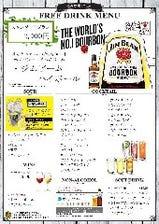 ◆飲み放題もご用意◆