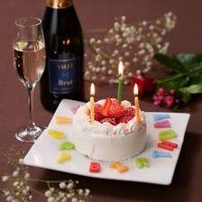 お誕生日などの特別な記念日に♪