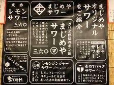 鷲津駅前店オリジナルサワー!