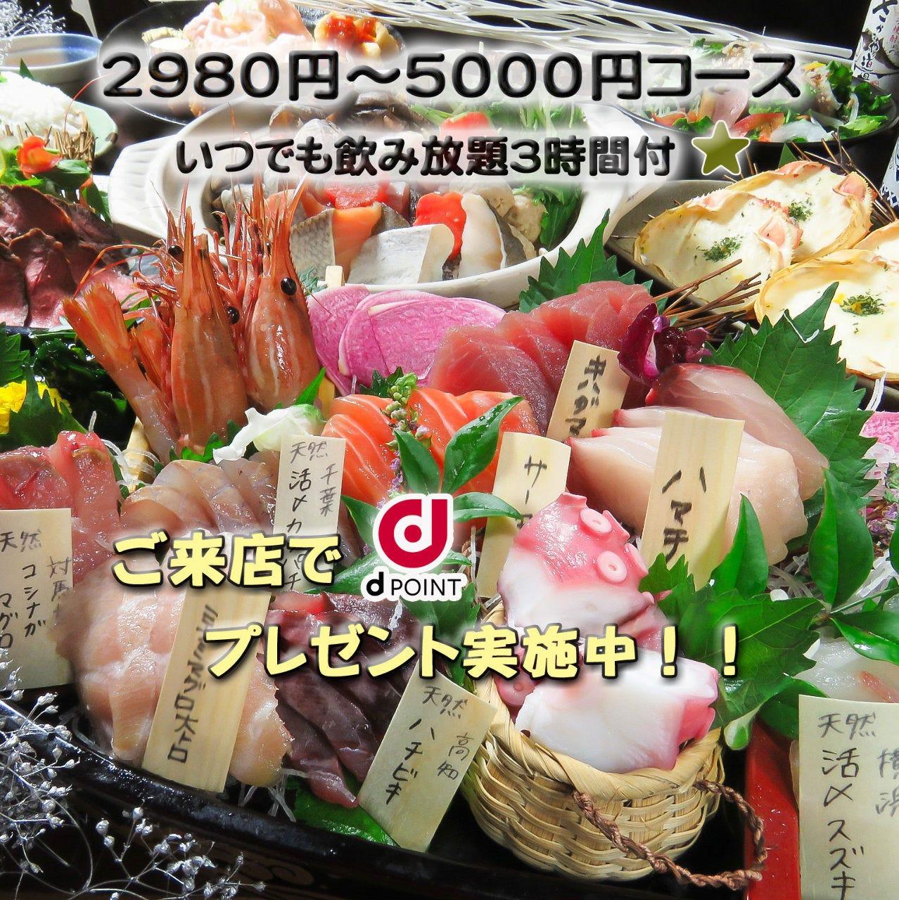 ご宴会はお任せください♪ 2,980円~5,000円 飲み放題3時間