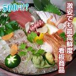 【刺身5点盛】 一宮最安値の580円♪毎日直送鮮度抜群