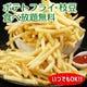 【いつでもOK】すべてのコースプラン「枝豆」「ポテト」食べ放題