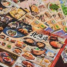 季節メニュー&旨いわし&お寿司