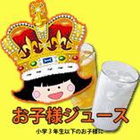 お子様ジュース100円(税抜)小学3年生以下限定のサービスです!