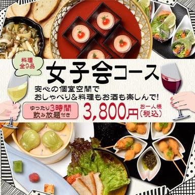 個室居酒屋 寧々家 水沢駅前店 コースの画像